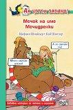 Мечок на име Мечидренки - Щефани Шнайдер, Кай Шютлер - книга