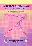 Национални олимпиади по математика 2011 - Петър Бойваленков, Емил Колев, Николай Николов -