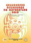 Национални олимпиади по математика 2013 - Петър Бойваленков, Емил Колев, Николай Николов -