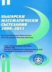 Български математически състезания 2009 - 2011 - Петър Бойваленков, Емил Колев, Олег Мушкаров, Николай Николов -