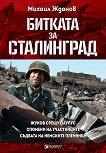 Битката за Сталинград - Михаил Жданов - книга