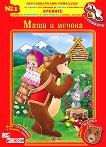 Образователни приказки № 1: Маша и Мечока + стикери - детска книга