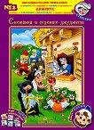Образователни приказки № 2: Снежанка и седемте джуджета + стикери - детска книга