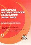 Български математически състезания 2006 - 2008 - Петър Бойваленков, Емил Колев, Олег Мушкаров, Николай Николов -