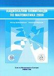 Национални олимпиади по математика 2008 - учебна тетрадка