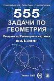 555 задачи по геометрия - Станислав Димитров, Любен Личев, Станислав Чобанов -