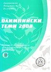 Олимпийски теми 2008 -