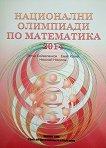 Национални олимпиади по математика 2014 - помагало