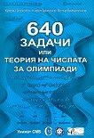 640 задачи или теория на числата за олимпиади - помагало