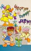 Поздравителна картичка - Честит рожден ден: Пате -