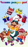 Поздравителна картичка - Честит рожден ден: Забавление с торта - картичка