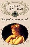 Градът на салкъмите - Михаил Себастиан - книга