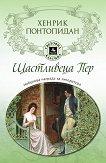 Щастливеца Пер - Хенрик Понтопидан - книга