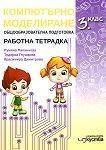 Работна тетрадка по компютърно моделиране за 3. клас - Румяна Папанчева, Красимира Димитрова, Тодорка Глушкова -