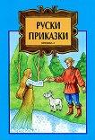 Руски приказки: Книжка 2 -