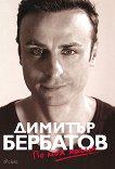 Димитър Бербатов По моя начин - книга