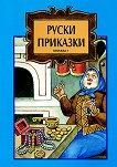Руски приказки: Книжка 1 -