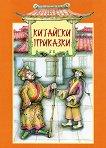Китайски приказки - книга първа -