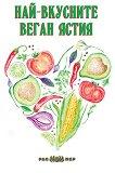Най-вкусните веган ястия - Християна Драгостинова -