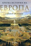 Кратка история на Европа - книга
