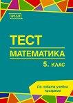 Тест по математика за 5. клас - Донка Гълъбова, Светлана Илионова, Йоанна Янкова, Таня Илиева -