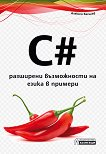 C# - разширени възможности на езика в примери - Алексей Василев -