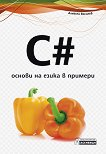 C# - основи на езика в примери - Алексей Василев -