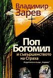Поп Богомил и съвършенството на страха - Владимир Зарев - книга