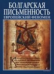 Болгарская письменность - европейский феномен - книга