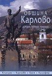 Община Карлово: История, култура, традиции -