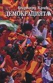 Демокрацията - Бърнард Крик - книга