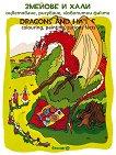 Змейове и хали. Оцветяване, рисуване, любопитни факти : Dragons and Halas. Colouring, painting, curious facts - Георги Мишев -