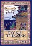 Руски приказки - книга