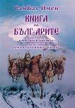 Книга на Българите - книга 1: В мъглите на времето : Свитък 1: Началото на нашето начало - СамБат Имен -