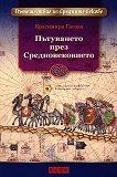 Пътуване през Средновековието - Красимира Гагова -