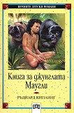 Книга за джунглата - Маугли - Ръдиард Киплинг - продукт