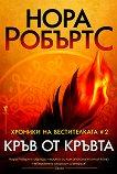 Хроники на вестителката - книга 2: Кръв от кръвта - книга