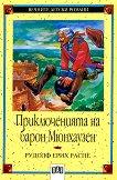 Приключенията на барон Мюнхаузен - Рудолф Е. Распе - книга
