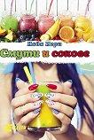 Смути и сокове - Надя Пери - книга