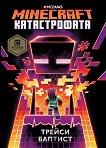 Minecraft: Катастрофата - Трейси Баптис -