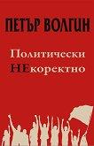 Политически некоректно - Петър Волгин - книга