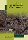 Фантастичното през античността - Николай Гочев -