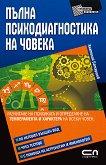 Пълна психодиагностика на човека - Анатолий Батаршев - книга