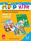 АБВ игри: Книга за учителя за детската градина за деца на 4 - 5 години - Магдалена Стоянова, Десислава Коларска, Лора Спиридонова, Бойка Софийска, Силвия Бошнакова -