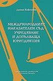 Международният наказателен съд: Учредяване и допълваща юрисдикция - Диана Ковачева - книга