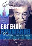 Евгений Примаков : Човекът, който спаси руската разведка - Леонид Млечин -