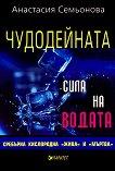 """Чудодейната сила на водата: сребърна, кислородна, """"жива"""" и """"мъртва"""" - Анастасия Семьонова -"""