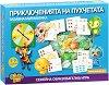 Приключенията на пухчетата - Семейна образователна игра - игра