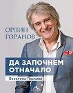 Орлин Горанов : Да започнем отначало - Орлин Горанов, Веселина Паскова - книга
