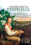 Откривателят на природата - Андреа Улф - книга